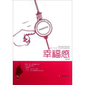 积极心理学丛书:幸福感