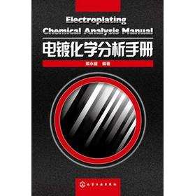 电镀化学分析手册