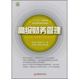 """""""十二五""""高等教育财经管理类规划教材:高级财务管理"""