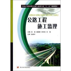 """全国高等职业教育道路与桥梁专业""""十二五""""规划教材:公路工程施工监理"""