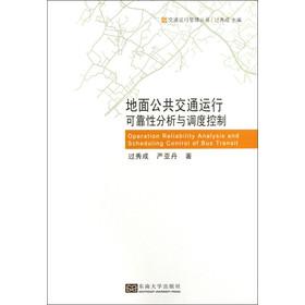 交通运行管理丛书:地面公共交通运行可靠性分析与调度控制