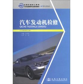 全国交通技工院校汽车运输类专业规划教材:汽车发动机检修