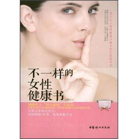 不一样的女性健康书