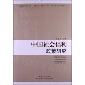 中国社会福利政策研究