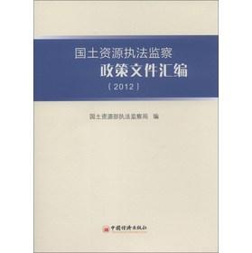 国土资源执法监察政策文件汇编.2012