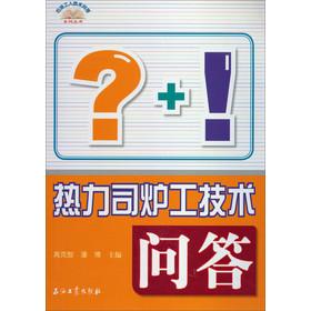 石油工人技术问答系列丛书:热力司炉工技术问答