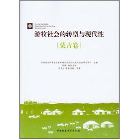 游牧社会的转型与现代性(蒙古卷)