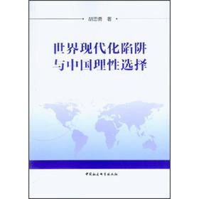 世界现代化陷阱与中国理性选择