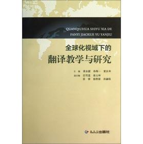 全球化视域下的翻译教学与研究
