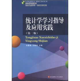 统计学系列教材:统计学学习指导及应用实践(第2版)