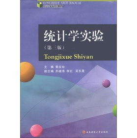 统计学系列教材:统计学实验(第3版)