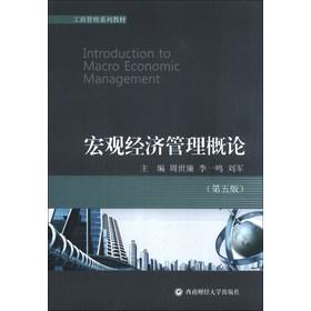 工商管理系列教材:宏观经济管理概论(第5版)