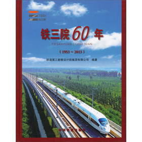 铁三院60年(1953-2013)