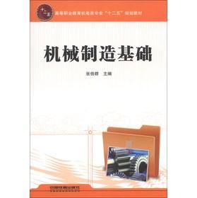 """高等职业教育机电类专业""""十二五""""规划教材:机械制造基础"""