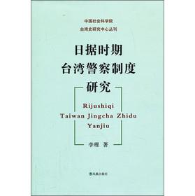 中国社会科学院台湾史研究中心丛刊:日据时期台湾警察制度研究