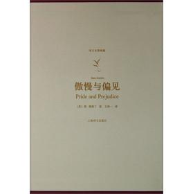 译文名著典藏:傲慢与偏见