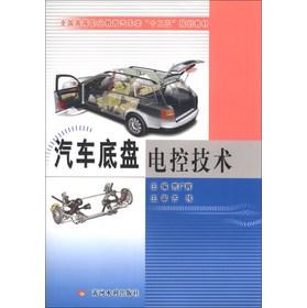 """汽车底盘电控技术/全国高等职业教育汽车类""""十二五""""规划教材"""