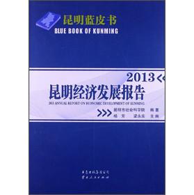 昆明蓝皮书:2013昆明经济发展报告