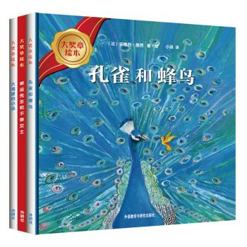 大奖章绘本(精装版)(套装共3册) [3~6岁]