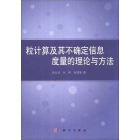 粒计算及其不确定信息度量的理论与方法