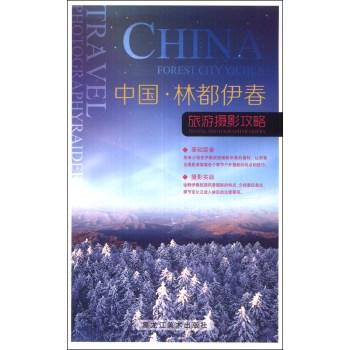 中国·林都伊春:旅游摄影攻略
