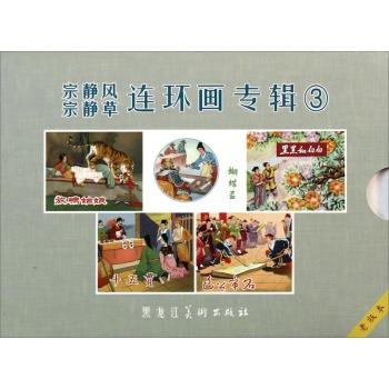 宗静风宗静草连环画作品(第三辑 套装全五册)