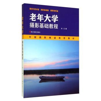 中国摄影频道推荐教材:老年大学摄影基础教程