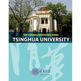 Top Chinese Universities Series