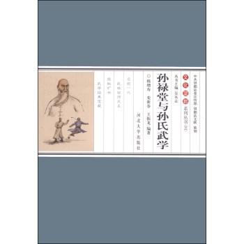 文化望都系列丛书3:孙禄堂与孙氏武学