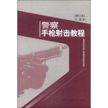 警察手枪射击教程(修订本)
