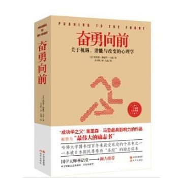 """奋勇向前 """"成功学之父""""奥里森.马登最具影响力的作品!被誉为""""最伟大的励志书""""!中文版首次"""