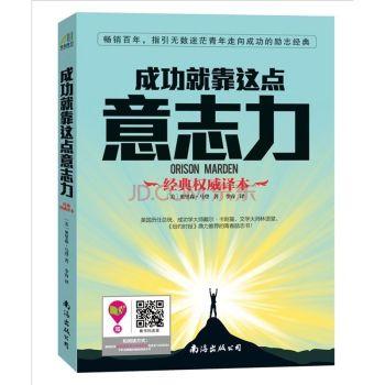 成功就靠这点意志力  权威经典译本,原汁原味地保留了马登原作的权威性和成功启示