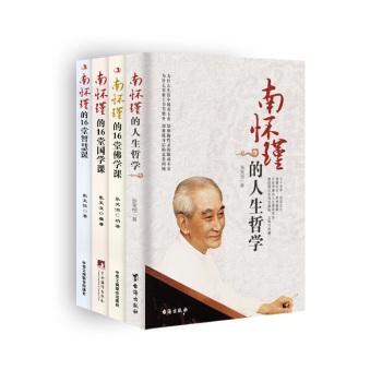 南怀瑾的16堂(佛学课+国学课+智慧课)+人生哲学,4本套装