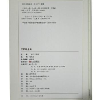 正版批发 王阳明全集 精装全六卷 原价1580元 王守仁 线装书局 一套起批发