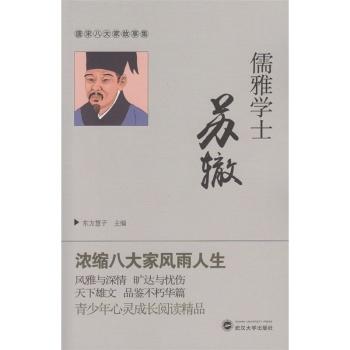 儒雅学士苏辙-唐宋八大家故事集