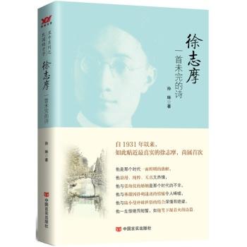 徐志摩-一首未完的诗