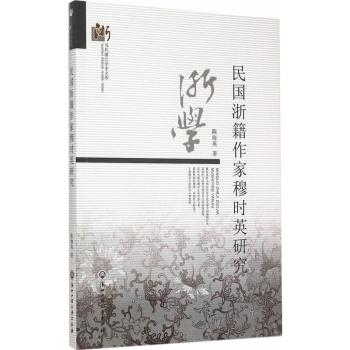民国浙籍作家穆时英研究