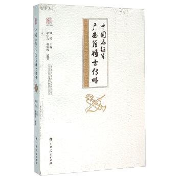 中国远征军广西籍将士传略