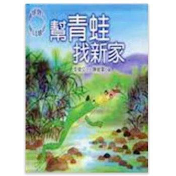 【港台原版】帮青蛙找新家(精)/李伟文/2Heads
