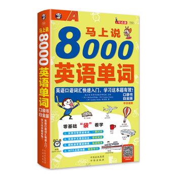 马上说8000英语单词(白金版):口袋书——英语口语词汇快速入门,学习这本超有效!