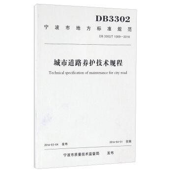 城市道路养护技术规程(DB3302\\\\\\\\T1069-2016)/宁波市地方标准规范