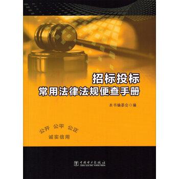 招标投标常用法律法规便查手册 9787512382503
