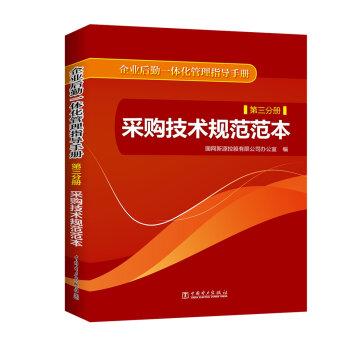 企业后勤一体化管理指导手册 第三分册 采购技术规范范本