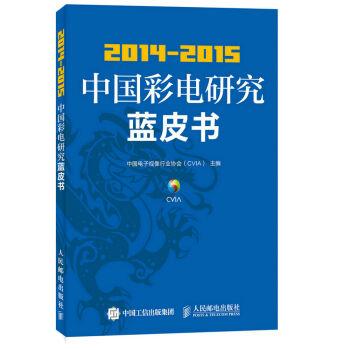 2014-2015中国彩电研究蓝皮书