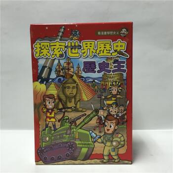 历史王-探索世界历史-全3册