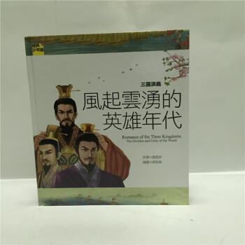 三国演义-风起云湧的英雄年代
