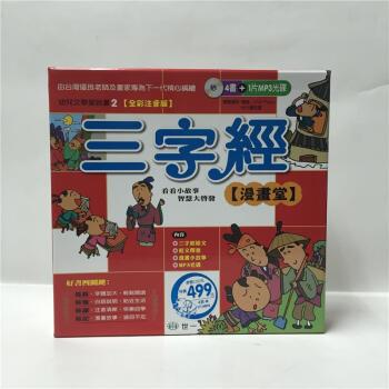 三字经-全彩注音版