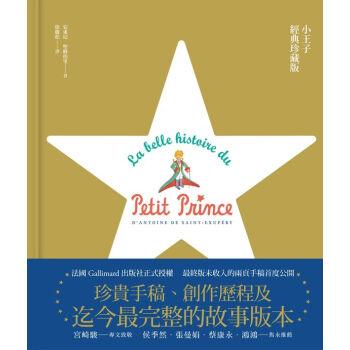 [台版]小王子经典珍藏版/圣修伯里/水滴文化/最完整版本 精装 全彩