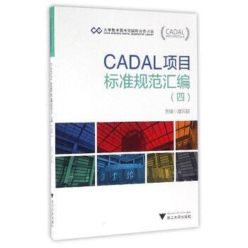 CADAL项目标准规范汇编-(四) 黄晨 9787308158053
