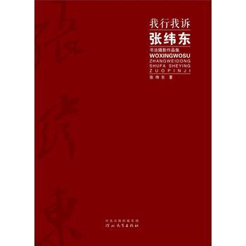 我行我诉:张纬东书法摄影作品集